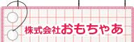 テレビ番組の作成、ビデオの作成は京都の株式会社おもちゃあ