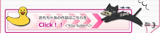 京都の株式会社おもちゃあが作成したテレビ番組、ビデオの作品です。