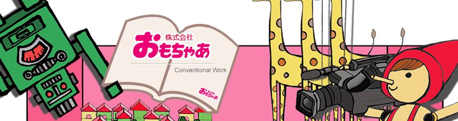 テレビ番組制作、ビデオ制作は京都の株式会社おもちゃあ